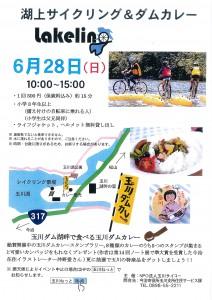 玉川レイクリング